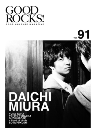 Md good rocks vol.91