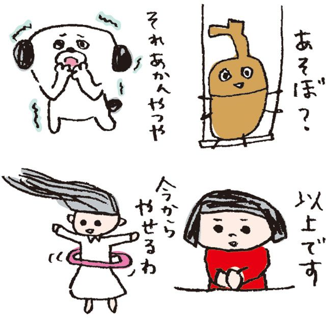 20150212 aikostickers2image